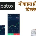 Upstox Pro Mobile App Review in Hindi